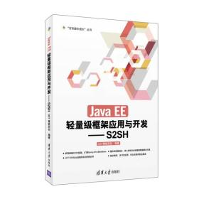 Java EE轻量级框架应用与开发:S2SH