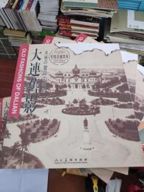 大连旧影--中国名城百年
