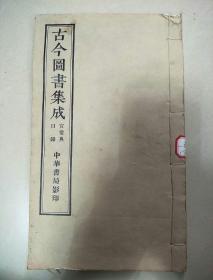 古今图书集成官祥典目录