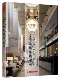 VVIP高端会所设计