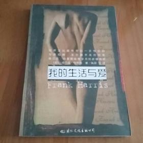 我的生活与爱:被禁30年的文坛奇书