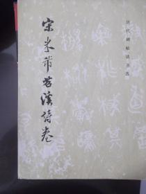 宋 米芾苕溪诗卷