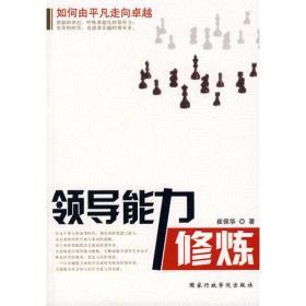 领导能力修炼 崔保华 国家行政学院出版社 9787801404428