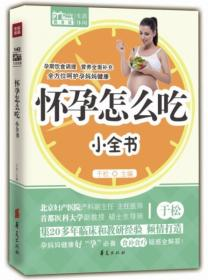 MBook随身读:怀孕怎么吃小全书