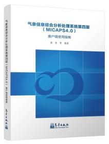 气象信息综合分析处理系统第四版