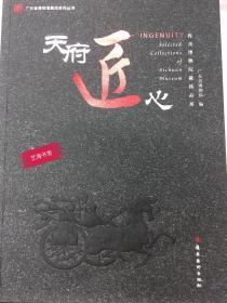 天府匠心——四川博物院藏精品展