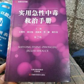 实用急性中毒救治手册(第2版)