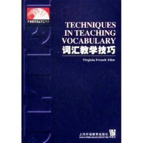 外语教学法丛书之十八:词汇教学技巧