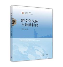 跨文化交际与地球村民 /大学英语应用类课程系列