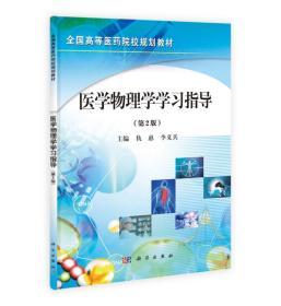 医学物理学学习指导(第2版)/全国高等医药院校规划教材