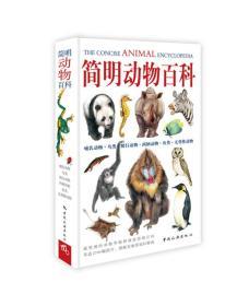 简明动物百科