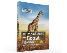 C++11/14高级编程:Boost程序库探秘