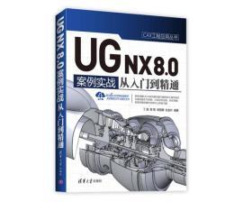 UG NX 8.0中文版案例实战从入门到精通/CAX工程应用丛书