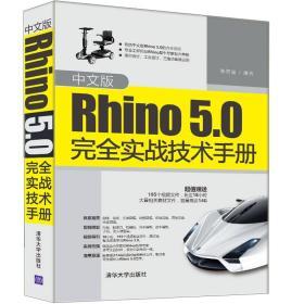 中文版Rhino5.0完全实战技术手册