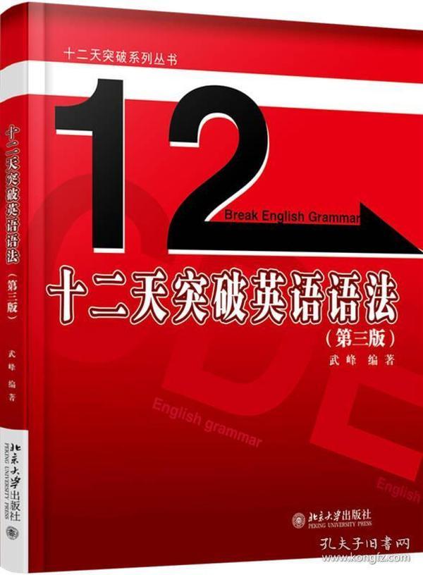 十二天突破英语语法(第3版)
