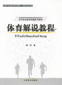 正版包邮 体育解说教程 魏伟人民体育出版社 9787500943631