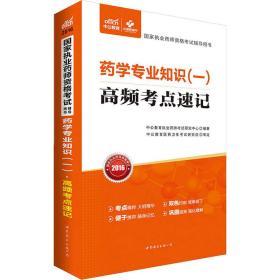 2016-药学专业知识(一)高频考点速记-国家医师资格考试辅导用书