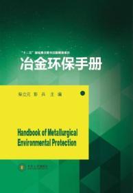 冶金环保手册