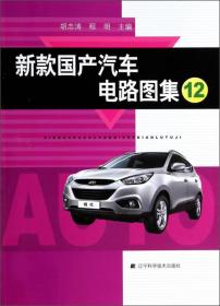 新款国产汽车电路图集(12)