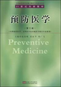 正版二手预防医学第三3版 赵进顺 9787564147761
