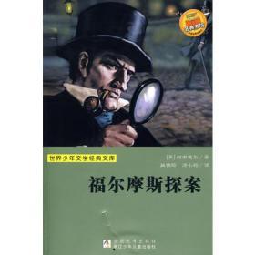 世界少年文学经典文库:福尔摩斯探案