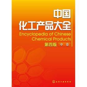 中国化工产品大全(第4版)(下)