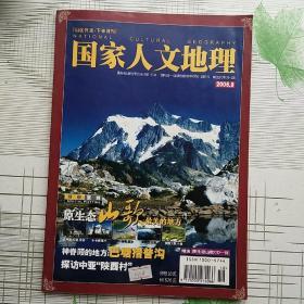 国家人文地理 2006 9【无CD】