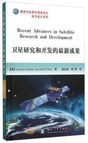 卫星研究和开发的*新成果