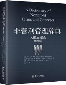 非营利管理辞典 术语与概念(英汉对照)