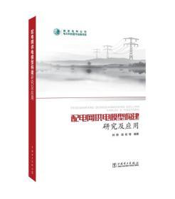 配电网供电模型构建研究及应用
