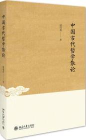 中国古代哲学散论