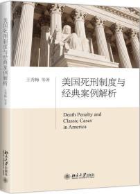 美国死刑制度与经典案例解析