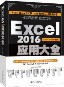 excel2016应用大全+别怕excel VBA其实很简单(excel高效套装书籍)