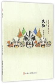 变脸/悦读好故事系列丛书