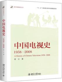 中国电视史 1958-2008