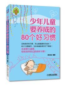 少年儿童要养成的80个好习惯