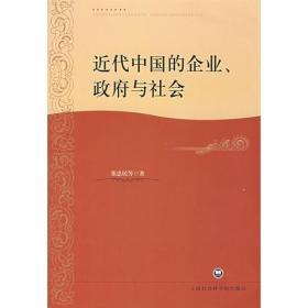 近代中国的企业 ,政府与社会