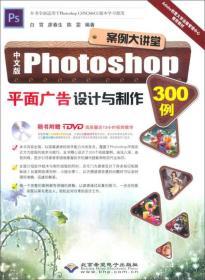 中文版Photoshop平面广告设计与制作300例
