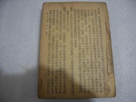 民国版 验方新编 卷六、七、八,验方续编【051】