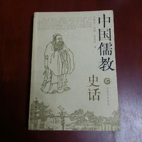 三教史话丛书:中国儒教史话