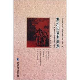 《数学中的小问题大定理》丛书(第1辑)·斯坦因豪斯问题:从一道二十五省市自治区中学数学竞赛试题谈起