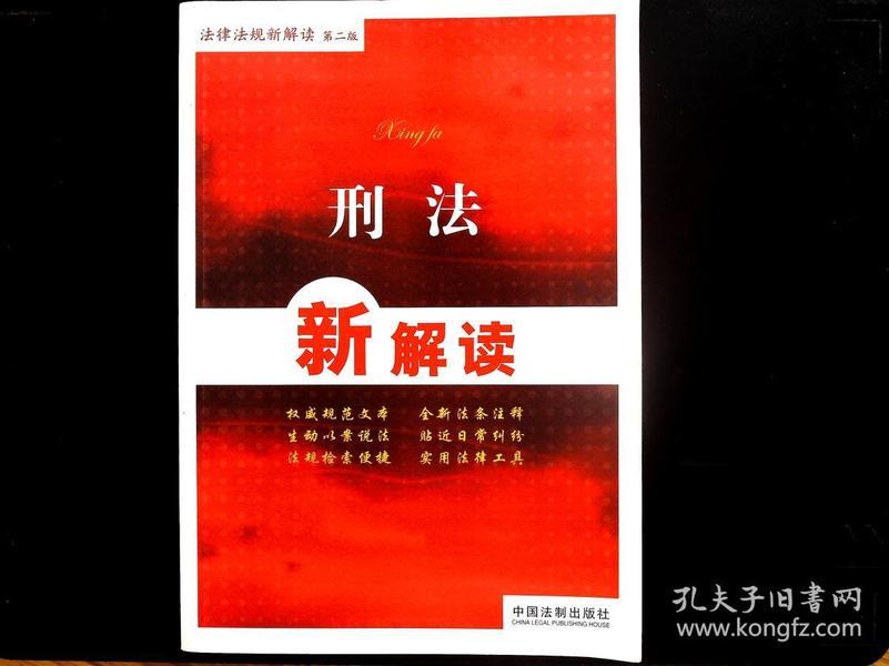 法律法规新解读丛书(第2版):刑法新解读