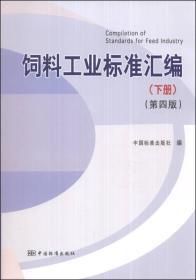 饲料工业标准汇编(下册)(第四版)