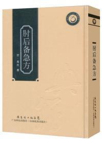 肘后备急方(岭南中医药文库)9787535957146(K38)