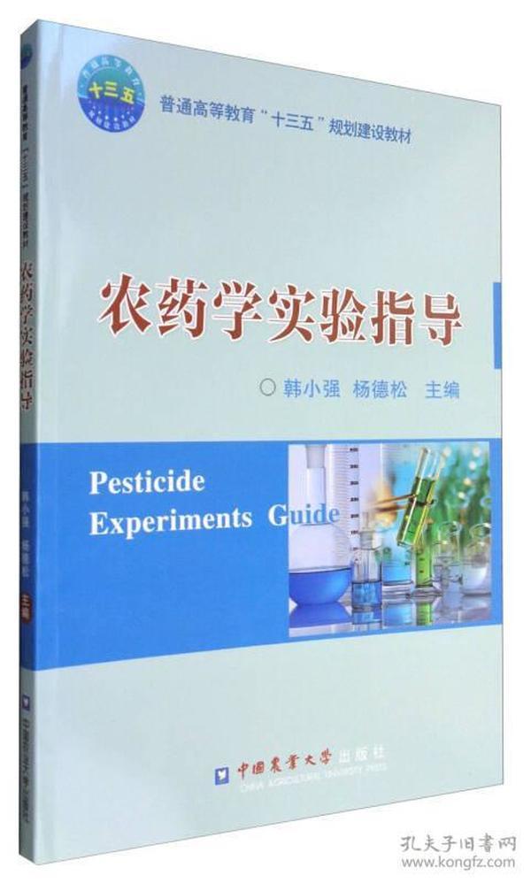 农药学实验指导