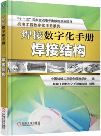 焊接数字化手册