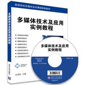 多媒体技术及应用实例教程