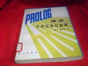 PROLOG 语言它的应用与实现