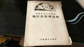 建筑设计资料图集商店建筑设计编16开精装【1931年】