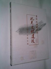 首都机场国检局机关文化建设成果专辑(内装DVD光盘9张)